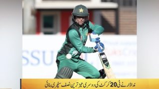 Nida Dar makes 2nd century of tournament: Pak vs SA T20