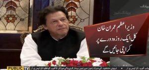 Imran Khan to visit Karachi
