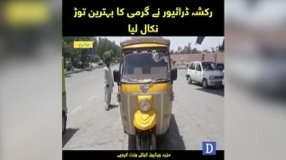Rickshaw driver installs cooler in it