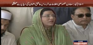 Firdous Ashiq Awan talks to media about Farishta incident