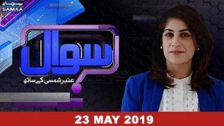 PTM With A Patchy Vague Tried To Politicize Farishta Case: Naeemul Haque