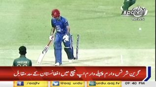 Pak Vs Afghanistan first Warm-up Match