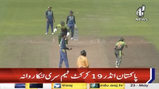 Pakistan Under19 Off To Colombo