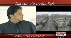 Housing Scheme For Homeless Pakistanis