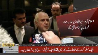 Iranian FM Lands In Islamabad