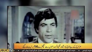 Fourteenth death anniversary of Saeed Khan Rangeela