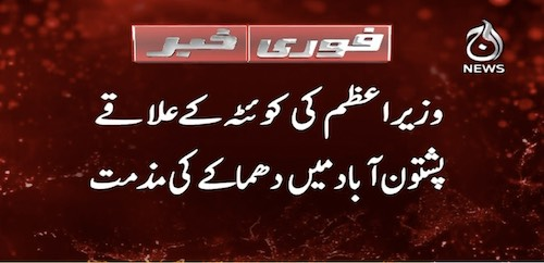 Imran Khan condemns attack in Quetta
