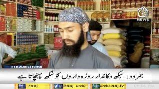Jamrud's Generous Sikh Shopkeeper