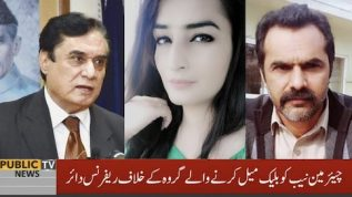 Chairman NAB has filed a reference against the gang blackmailing him