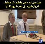 'We never met the Chairman NAB and whatever he is saying is a lie' – Shehbaz Sharif