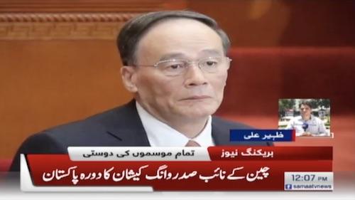 Pak-China ties progress: VP China visiting Pakistan