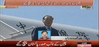 Chinese vice president has arrived in Pakistan