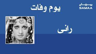Death anniversary of film actress Rani