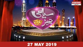 Siasi Theater – 27 May, 2019