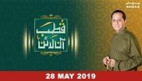 Qutab Online Special With Bilal Qutab