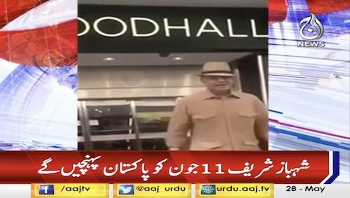 Shahbaz To Return Pakistan On June 11