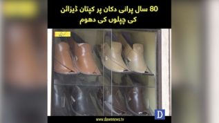 80 year old shop famous for Peshawri chappal