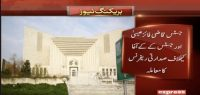 Presidential reference against Justice Qazi Faez Issa