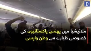 Pakistani prisoners released in Malaysia get a special flight back
