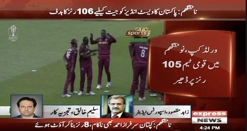 Pakistani team collapsed at 105 runs