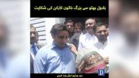 Bilawal Bhutto talks sarcastically about Madina ki Riyasat