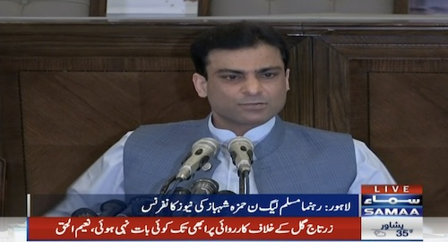 Hamza Shehbaz is addressing a Press conference