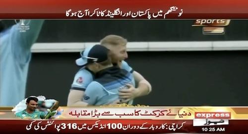 England vs Pakistan play today