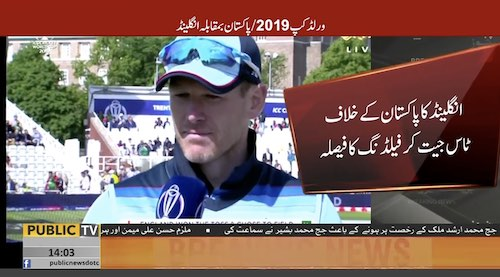 England chooses to field after winning toss: England Vs Pakistan ICC World cup 2019