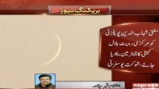 Mufti Shahabuddin Popalzai must be made Chairman of Ruet-e-Hilal Commitee: Shaukat Yousafzai