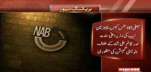 Inquiry turned to investigation on Qaim Ali Shah