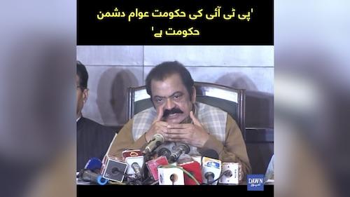 PTI Behaves Like An Anti-democracy Govt : Rana Sana