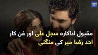 Sajal Ali and Ahad Raza Mir are engaged