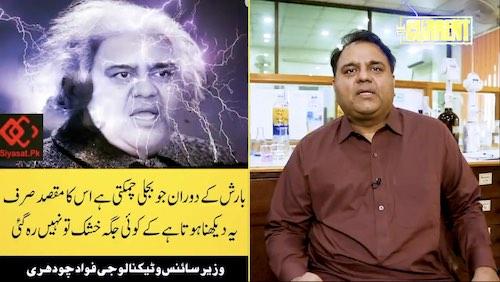 Fawad Chaudhry loves his memes