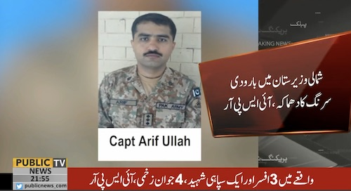 3 Pakistani army officers, one soldier martyred in north Waziristan: ISPR