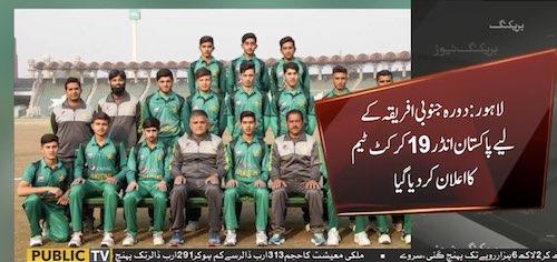 Pakistan's Under-19 cricket team announced for SA tour