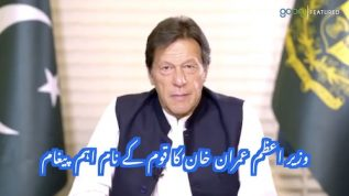 Important message for the nation from Prime Minister