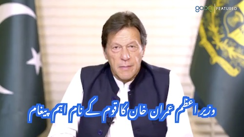 Prime Minister Imran Khan's Message to the Nation