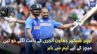 Huge setback for India