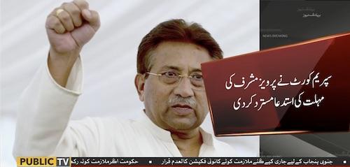 SC rejects Musharraf's plea to postpone hearing