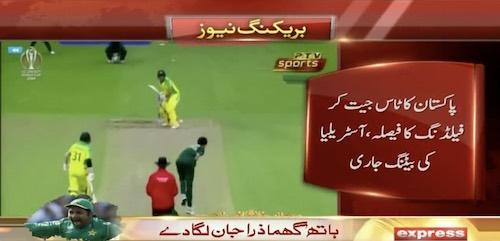 Pakistan wins toss, chooses to bowl