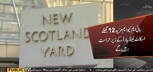 Altaf Hussain's detention increased for further 12 hours