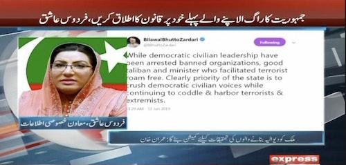 Firdous Ashiq Awan responds to Bilawal's tweets