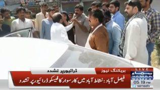 """FESCO officials beaten up by """"high-up"""" citizens in Faisalabad"""