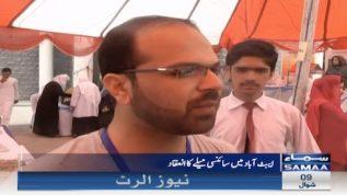 Science exhibition in Abottabad
