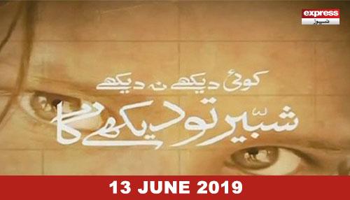 Koi Dekhay Na Dekhay, Shabbir Tou Dekhega - 13th June