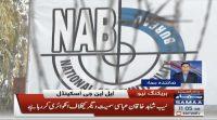 NAB enquiring about Shahid Khaqan Abbassi
