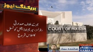 Supreme Judicial Council session starts