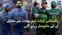 ICC World Cup: Pak set to play greatest rival in cricket