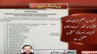 Who will finance Pakistan to attend Parliamentary World Cup
