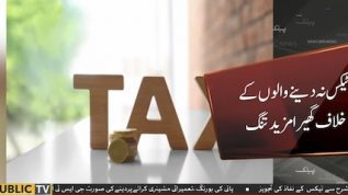 Tax police active: no one will be spared